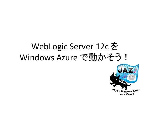 WebLogic Server 12c を Windows Azure で動かそう!