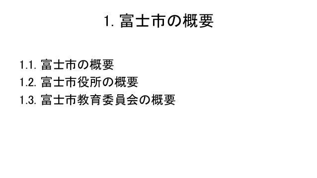 1. 富士市の概要 1.1. 富士市の概要 1.2. 富士市役所の概要 1.3. 富士市教育委員会の概要