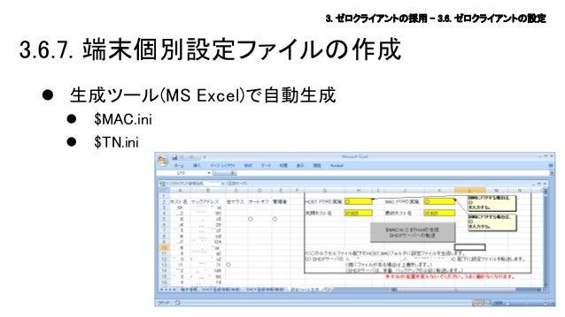 3. ゼロクライアントの採用 – 3.6. ゼロクライアントの設定  3.6.7. 端末個別設定ファイルの作成  生成ツール(MS Excel)で自動生成    $MAC.ini $TN.ini