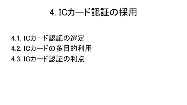 4. ICカード認証の採用 4.1. ICカード認証の選定 4.2. ICカードの多目的利用 4.3. ICカード認証の利点