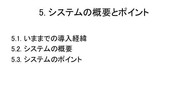 5. システムの概要とポイント 5.1. いままでの導入経緯 5.2. システムの概要 5.3. システムのポイント