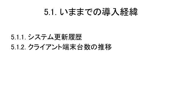 5.1. いままでの導入経緯 5.1.1. システム更新履歴 5.1.2. クライアント端末台数の推移