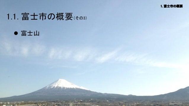 1. 富士市の概要  1.1. 富士市の概要(その3)  富士山