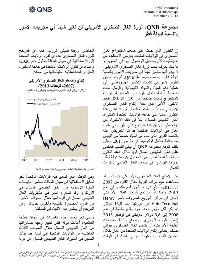 QNB Economics economics@qnb.com.qa 3102 ,1 December  مجموعة  :QNBثورة الغاز الصخري األمريكي لن تغير شيئ ً ف...