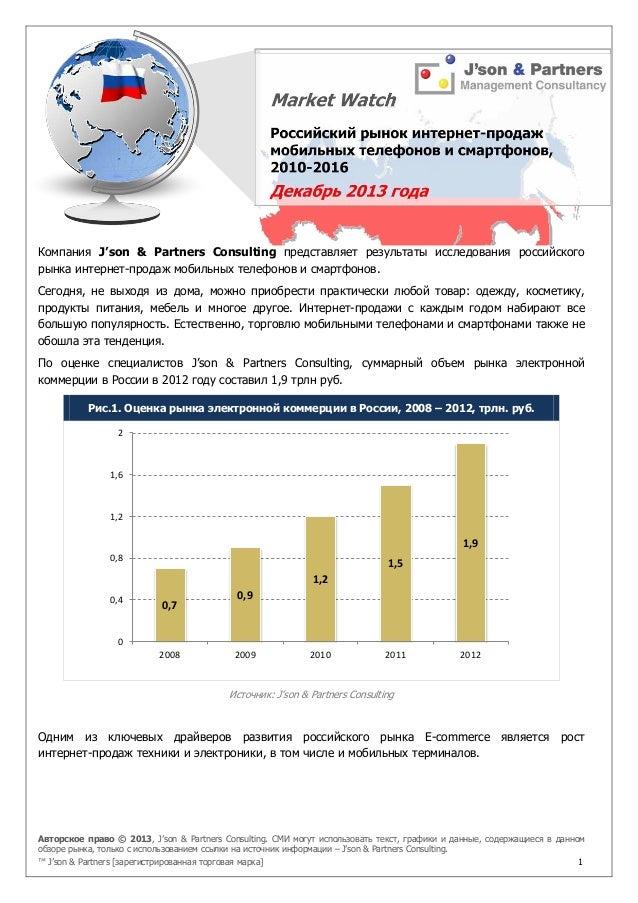 Компания J'son & Partners Consulting представляет результаты исследования российского рынка интернет-продаж мобильных теле...