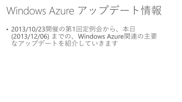 [Azure Council Experts (ACE) 第2回定例会] Windows Azureアップデート情報 (201311/24-2013/12/06) Slide 2