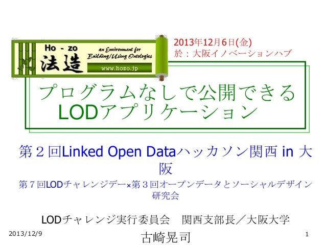 2013年12月6日(金) 於:大阪イノベーションハブ  プログラムなしで公開できる LODアプリケーション 第2回Linked Open Dataハッカソン関西 in 大 阪 第7回LODチャレンジデー×第3回オープンデータとソーシャルデザイ...
