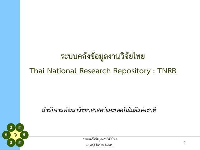 ระบบคลังข้อมูลงานวิจัยไทย Thai National Research Repository : TNRR สำนนักกงนนัพักฒนันวิททยนศนสตร์แและเทคโนัโลยแแห่งงชนตท ส...