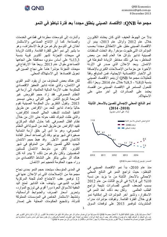 QNB Economics economics@qnb.com.qa 3102 8 December  مجموعة  :QNBاالقتصاد الصيني ينطلق مجددً بعد فترة تباطؤ ...