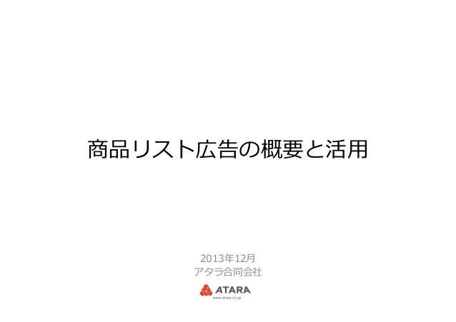 商品リスト広告の概要と活⽤用  2013年12⽉月 アタラ合同会社