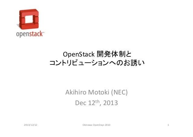 OpenStack 開発体制と コントリビューションへのお誘い  Akihiro Motoki (NEC) Dec 12th, 2013 2013/12/12  Okinawa OpenDays 2013  1