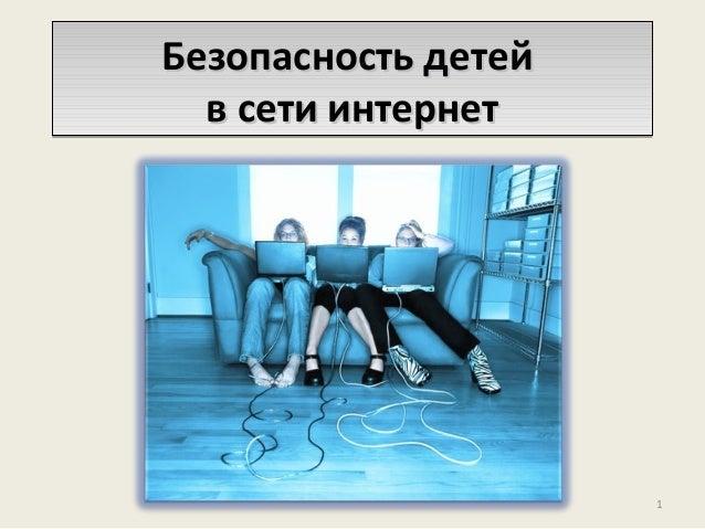 Безопасность детейБезопасность детейв сети интернетв сети интернетБезопасность детейБезопасность детейв сети интернетв сет...