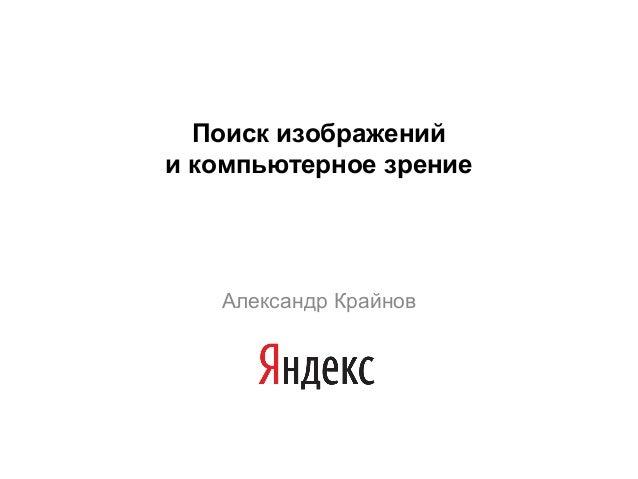 Поиск изображений и компьютерное зрение  Александр Крайнов