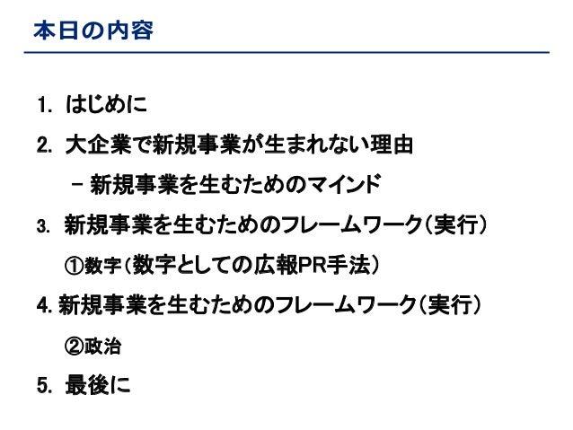 20131218 schoo   共有用 大企業での新規事業のつくり方(1限目:新規事業が失敗する理由) Slide 2
