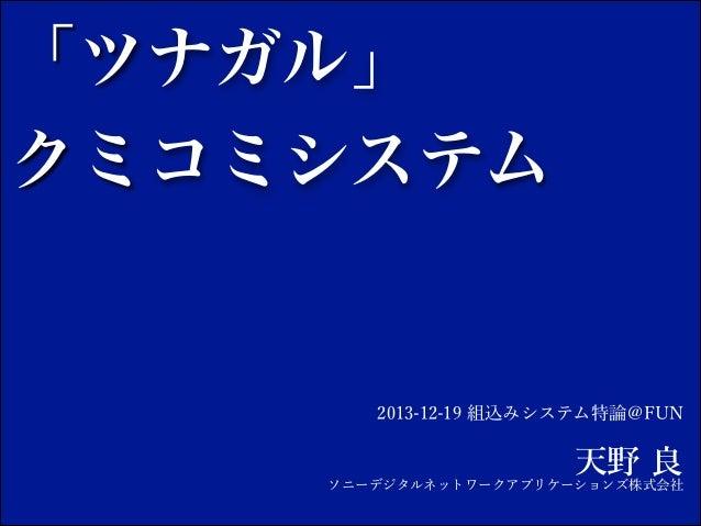 「ツナガル」 クミコミシステム  2013-12-19 組込みシステム特論@FUN  天野 良  ソニーデジタルネットワークアプリケーションズ株式会社