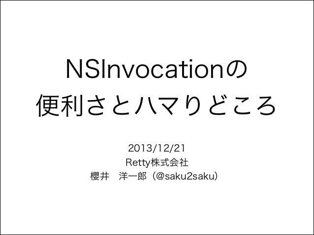 NSInvocationの 便利さとハマりどころ 2013/12/21 Retty株式会社 櫻井洋一郎(@saku2saku)