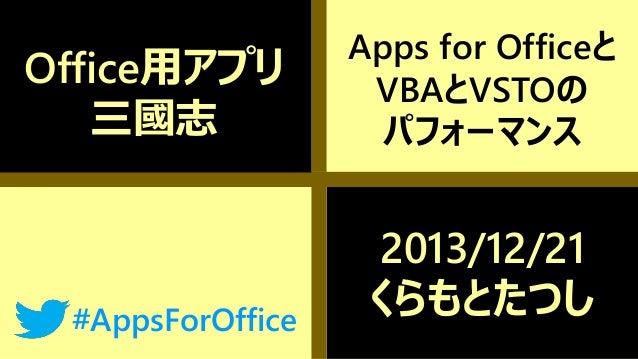 Office用アプリ 三國志 #AppsForOffice  #AppsForOffice  Apps for Officeと VBAとVSTOの パフォーマンス Office用アプリ三國志/くらもとたつし (@ta2c)  2013/12/2...