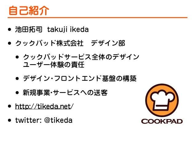 分かりやすく、使いやすいデザインを生み出す工夫 先生:池田 拓司 Slide 3