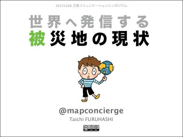 20131226 災害コミュニケーションシンポジウム  世界へ発信する  被災地の現状  @mapconcierge Taichi FURUHASHI