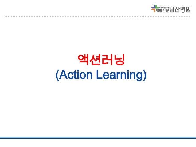 액션러닝 (Action Learning)