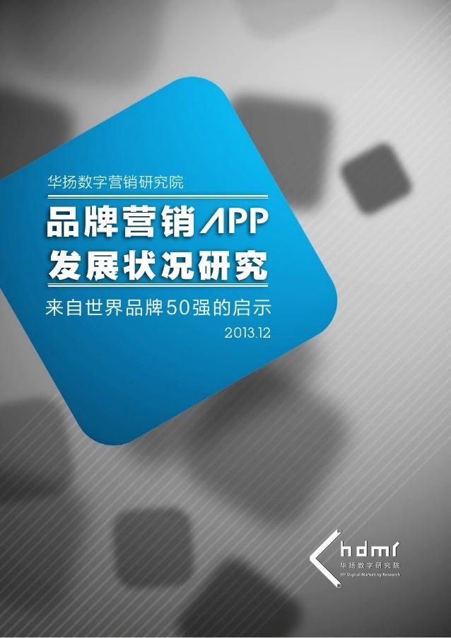 品牌营销APP 发展状况研究 华扬数字营销研究院 来自世界品牌50强的启示 2013.12