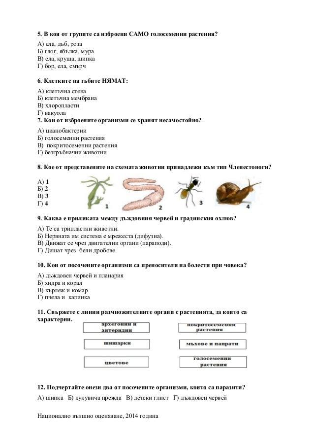 2013 14 pne_7kl_28.05.2014 Slide 2