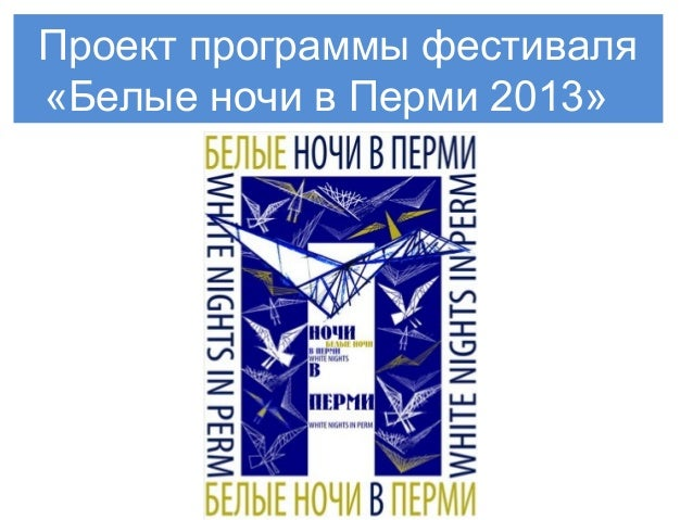 Проект программы фестиваля«Белые ночи в Перми 2013»