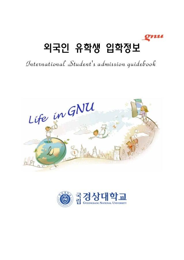 외국인 유학생 입학정보 International Student's admission guidebook
