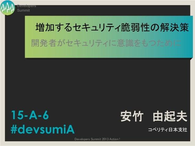 DevelopersSummit         増加するセキュリティ脆弱性の解決策       開発者がセキュリティに意識をもつために15-A-6                                         安竹 由起夫#...