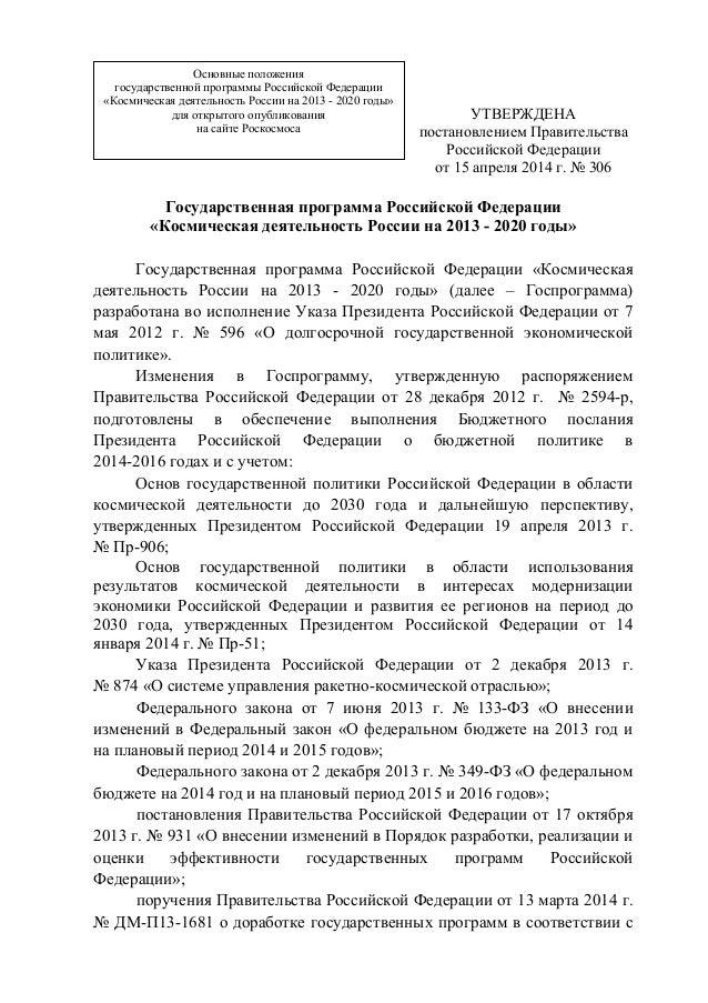 УТВЕРЖДЕНА постановлением Правительства Российской Федерации от 15 апреля 2014 г. № 306 Государственная программа Российск...