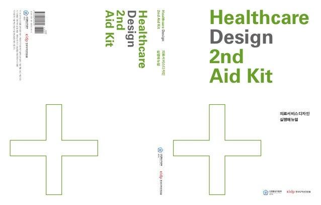 Healthcare Design 2nd Aid Kit Healthcare Design 2nd AidKit HealthcareDesign 2ndAidKit 의료서비스디자인 실행매뉴얼 의료서비스디자인 실행매뉴얼 ISBN97...