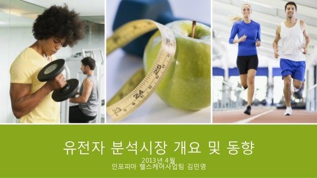 유전자 분석시장 개요 및 동향 2013년 4월 인포피아 헬스케어사업팀 김민영