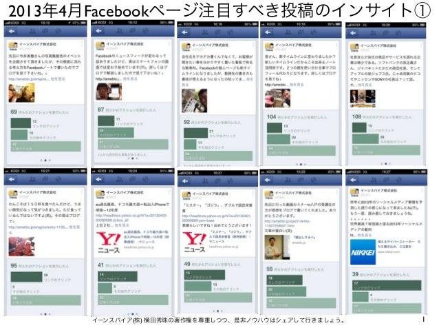 イーンスパイア(株) 横田秀珠の著作権を尊重しつつ、是非ノウハウはシェアして行きましょう。 12013年4月Facebookページ注目すべき投稿のインサイト①