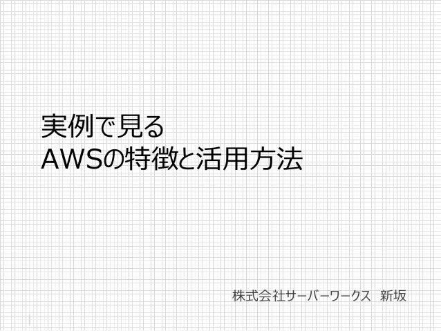 実例で見るAWSの特徴と活用方法株式会社サーバーワークス 新坂