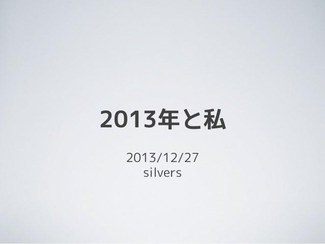2013年と私 2013/12/27 silvers