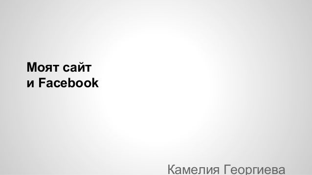 Моят сайт и Facebook  Камелия Георгиева