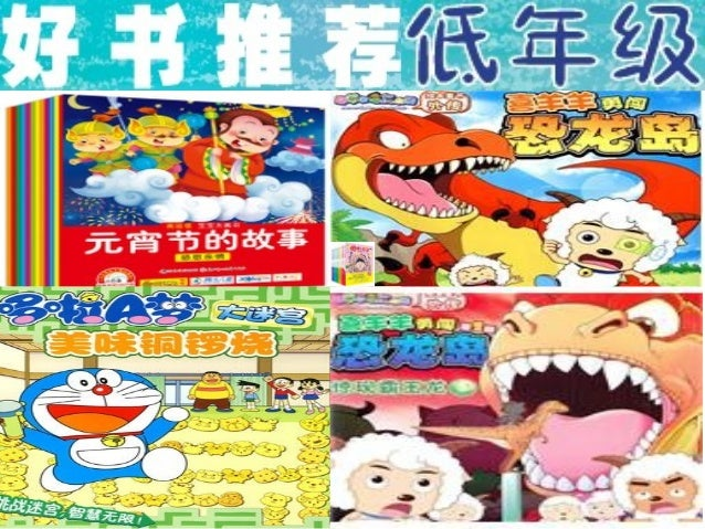 华文书展 Slide 3