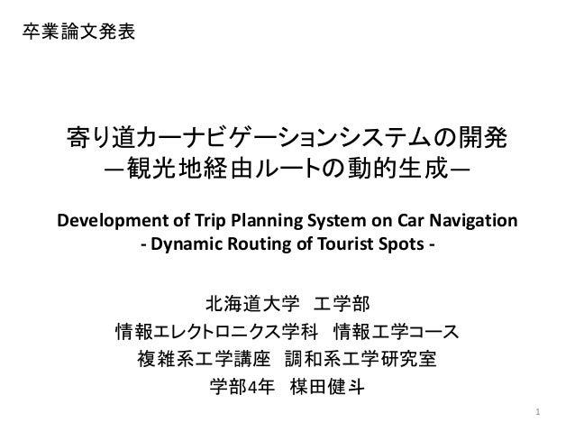 寄り道カーナビゲーションシステムの開発 ―観光地経由ルートの動的生成― Development of Trip Planning System on Car Navigation-Dynamic Routing of Tourist Spots...