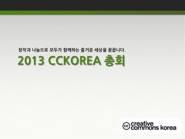 창작과 나눔으로 모두가 함께하는 즐거운 세상을 꿈꿉니다.2013 CCKOREA 총회