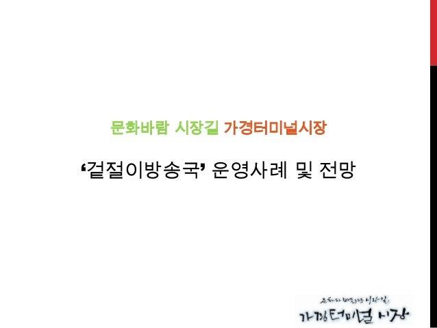 문화바람 시장길 가경터미널시장  '겉절이방송국' 운영사례 및 전망