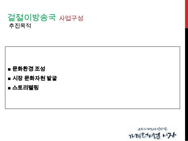 [2013 ChangeON@공룡] 문화+비영리미디어 겉절이방송국(이광진)