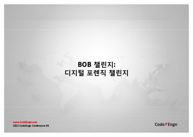 BOB 챌린지: 디지털 포렌직 챌린지  www.CodeEngn.com 2013 CodeEngn Conference 09