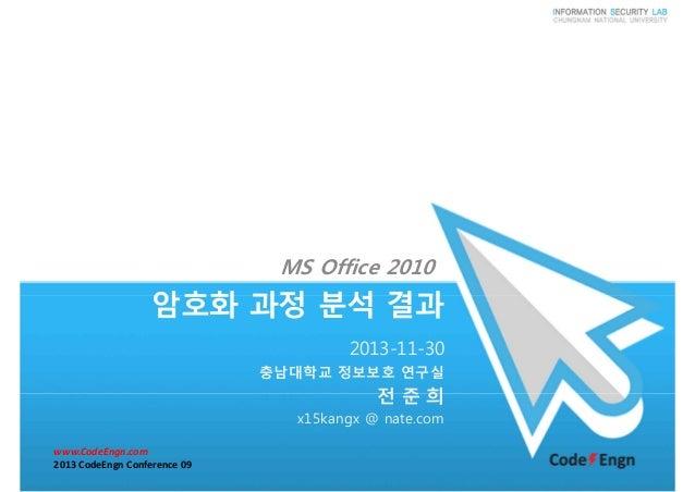 MS Office 2010  암호화 과정 분석 결과 2013-11-30 충남대학교 정보보호 연구실  전준희 x15kangx @ nate.com www.CodeEngn.com 2013 CodeEngn Conference ...