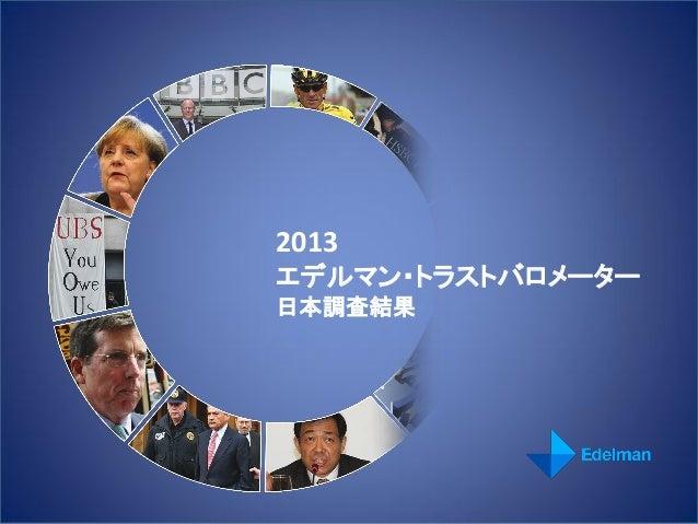 2013エデルマン・トラストバロメーター日本調査結果