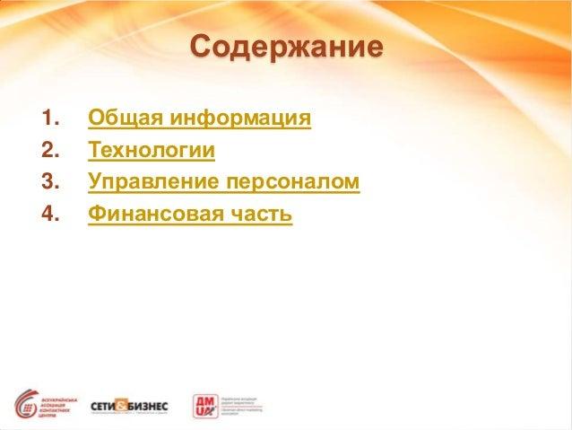 осс 2013f1 Slide 2