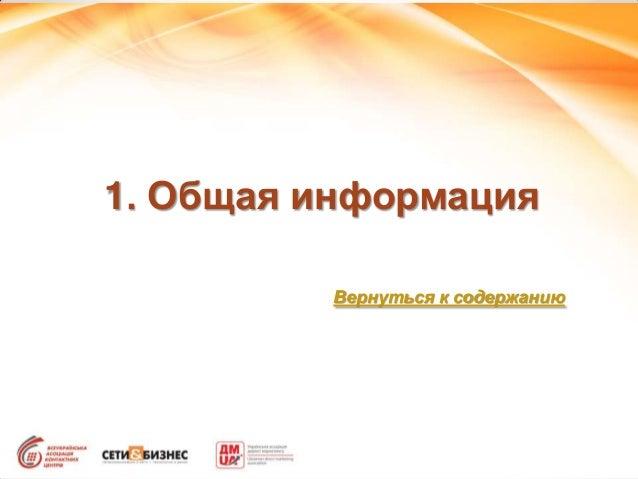 осс 2013f1 Slide 3