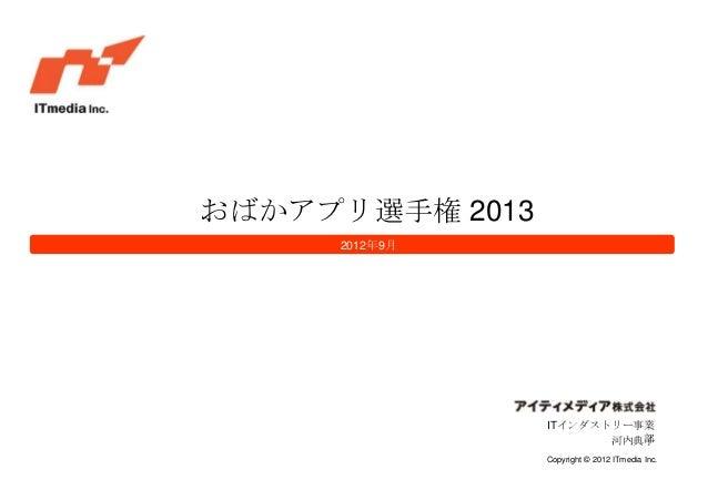 おばかアプリ選手権 2013     2012年9月                 ITインダストリー事業                           部                        河内典子            ...