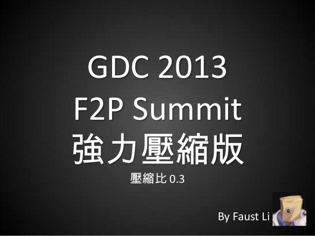 GDC 2013F2P Summit強力壓縮版By Faust Li壓縮比 0.3
