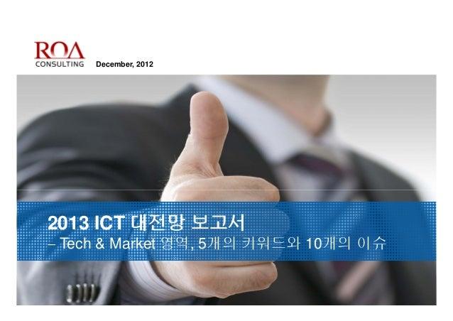 2013 ICT 대전망 보고서  Tech & Market 영역, 5개의 키워드와 10개의 이슈 December, 2012