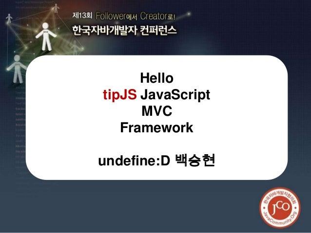 제13회 한국자바개발자 컨퍼런스      HellotipJS JavaScript      MVC   Frameworkundefine:D 백승현